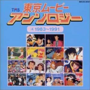 東京ムービーアンソロジー(4)1983~1991