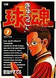 球魂 7 (ヤングサンデーコミックス)