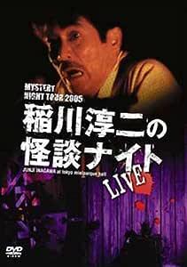 MYSTERY NIGHT TOUR 2005 稲川淳二の怪談ナイト ライブ盤 [DVD]