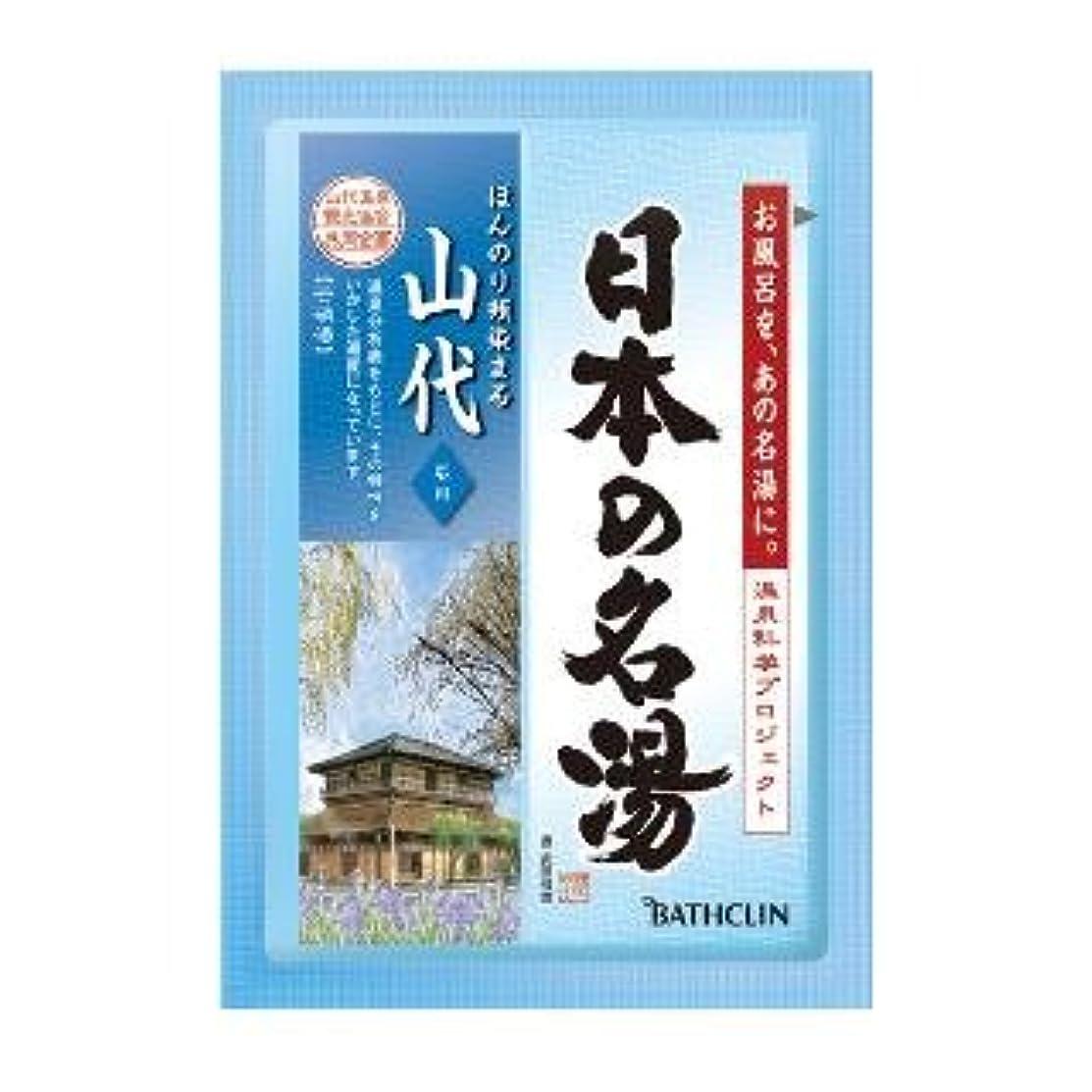 手錠縞模様の弁護バスクリン 日本の名湯 山代 1包×120点セット (4548514135031)