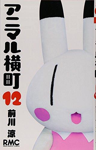 アニマル横町 12 (りぼんマスコットコミックス)
