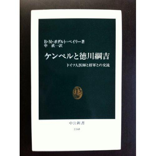 ケンペルと徳川綱吉―ドイツ人医師と将軍との交流 (中公新書)