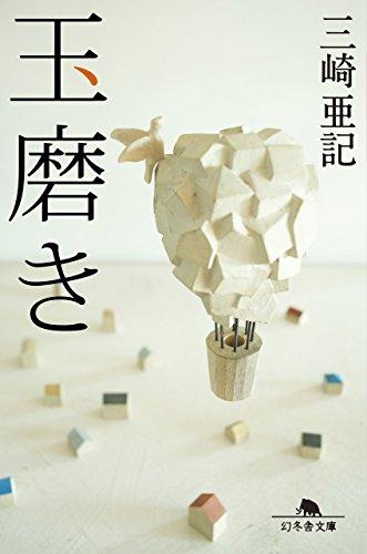 玉磨き (幻冬舎文庫)