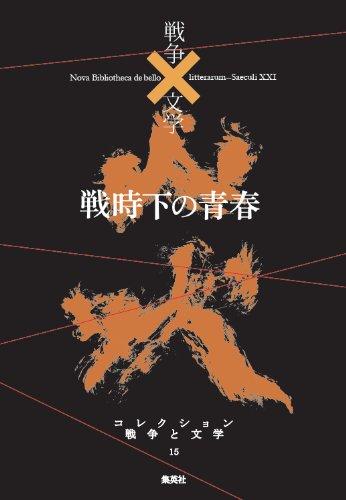 戦時下の青春 (コレクション 戦争×文学)
