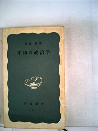 平和の政治学 (1968年) (岩波新書)の詳細を見る