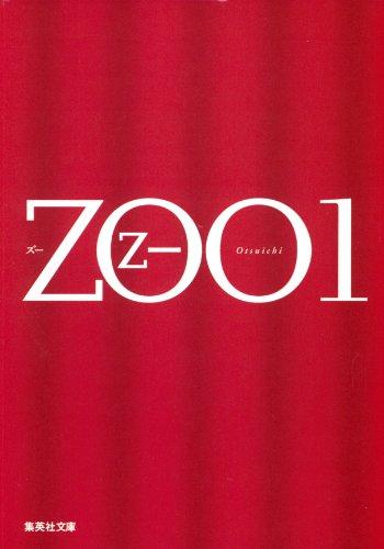 ZOO 1 (集英社文庫)の詳細を見る