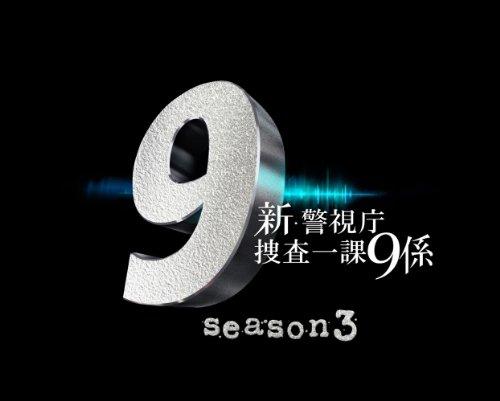新・警視庁捜査一課9係 season3 DVD・・・
