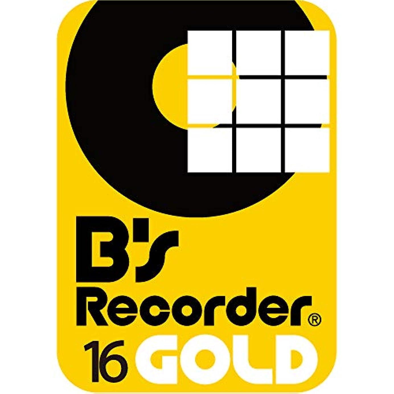 奴隷二度シマウマB's Recorder GOLD16  (最新)|win対応|ダウンロード版