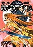 新暗行御史 第3巻 (サンデーGXコミックス)