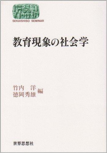 教育現象の社会学 (Sekaishiso seminar)の詳細を見る