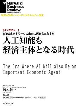 人工知能も経済主体となる時代(インタビュー) DIAMOND ハーバード・ビジネス・レビュー論文の書影