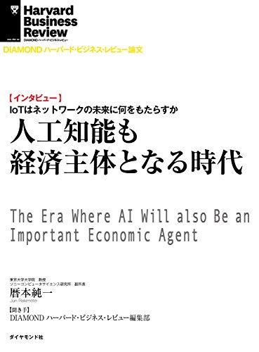 人工知能も経済主体となる時代(インタビュー) DIAMOND ハーバード・ビジネス・レビュー論文