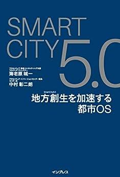 [海老原 城一, 中村彰二朗]のSmartCity 5.0 地方創生を加速する都市OS