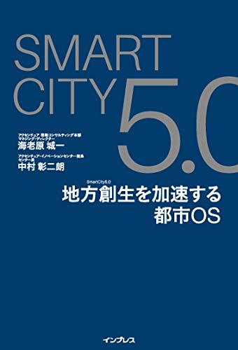 SmartCity5.0 地方創生を加速する都市OS