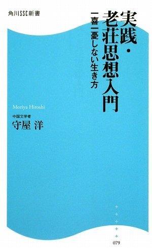 実践・老荘思想入門―一喜一憂しない生き方 (角川SSC新書)の詳細を見る