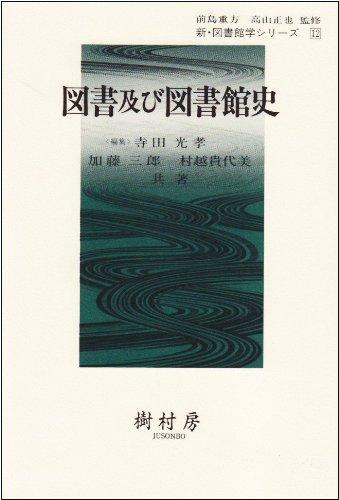 図書及び図書館史 (新・図書館学シリーズ (12))の詳細を見る
