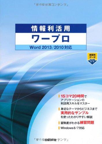 情報利活用 ワープロ Word 2013/2010対応 (情報利活用シリーズ)の詳細を見る