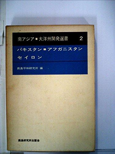 南アジア・大洋州開発選書〈第2〉パキスタン・アフガニスタン・セイロン (1970年)