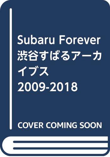 Subaru Forever 渋谷すばるアーカイブス 2009-2018
