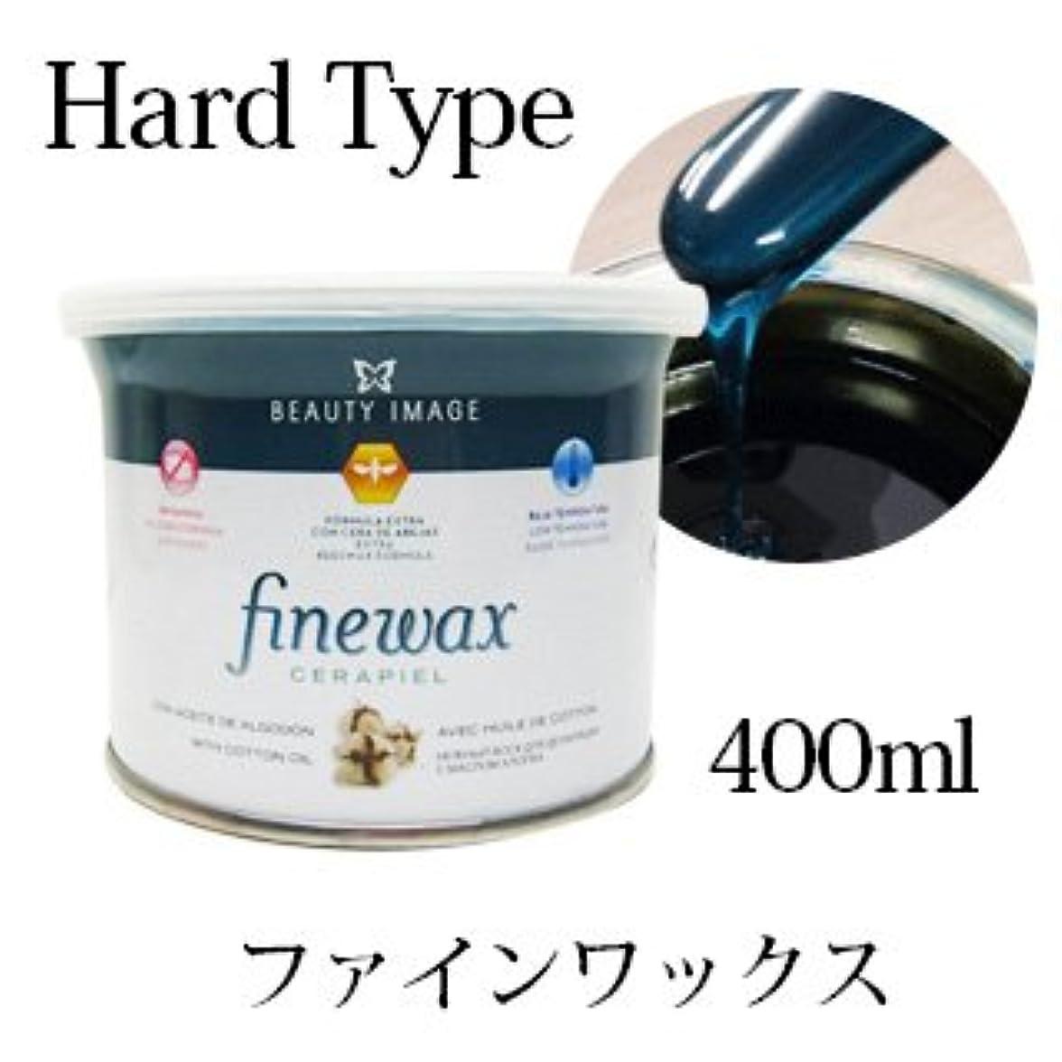 柱言及する麦芽ブラジリアンワックス ワックス脱毛 超ハードタイプ:ファイン 400ml 紙がいらないタイプ