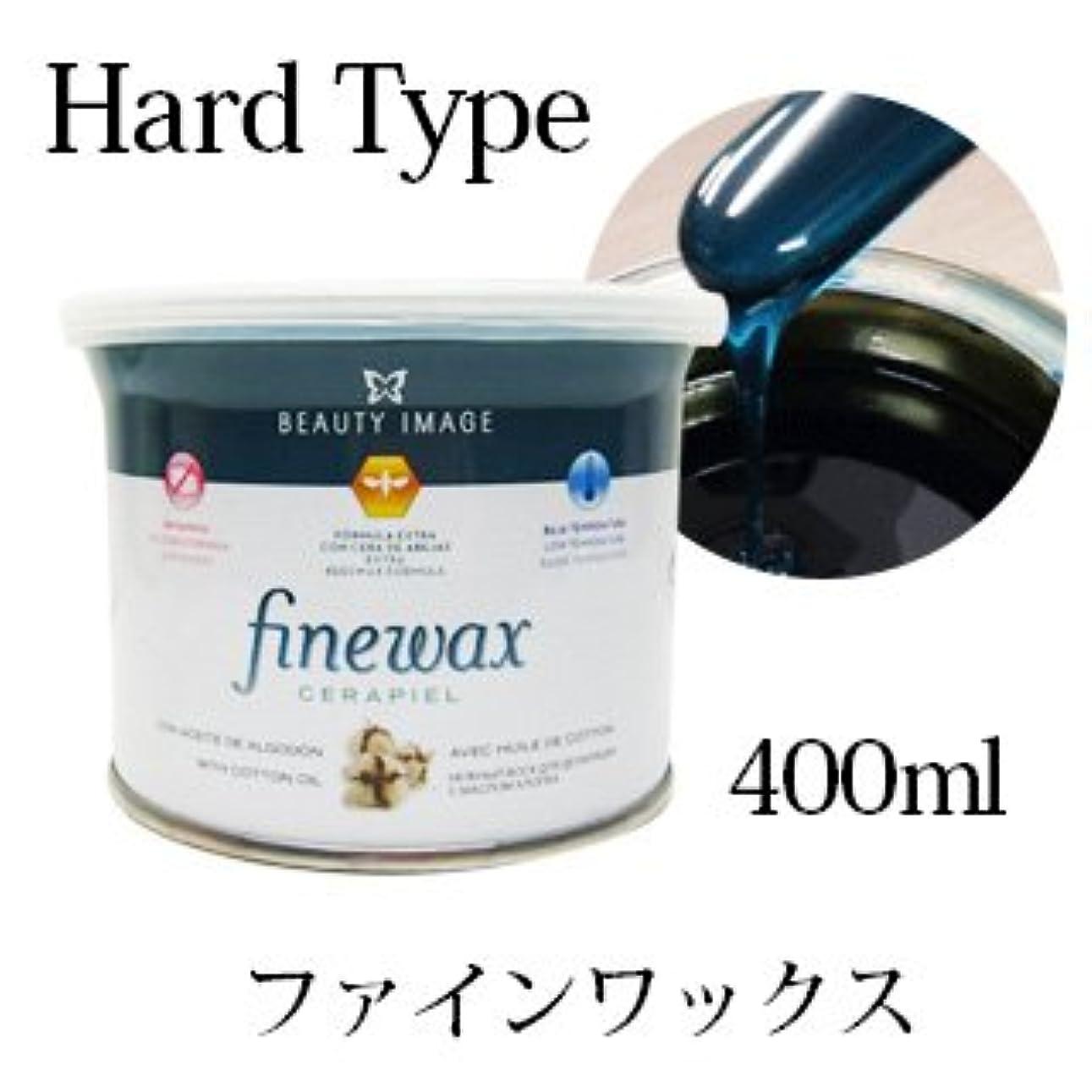 薬用環境換気するブラジリアンワックス ワックス脱毛 超ハードタイプ:ファイン 400ml 紙がいらないタイプ