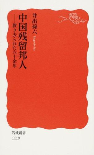 中国残留邦人―置き去られた六十余年 (岩波新書)の詳細を見る
