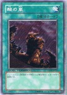 遊戯王シングルカード 酸の嵐 ノーマル dt03-jp037