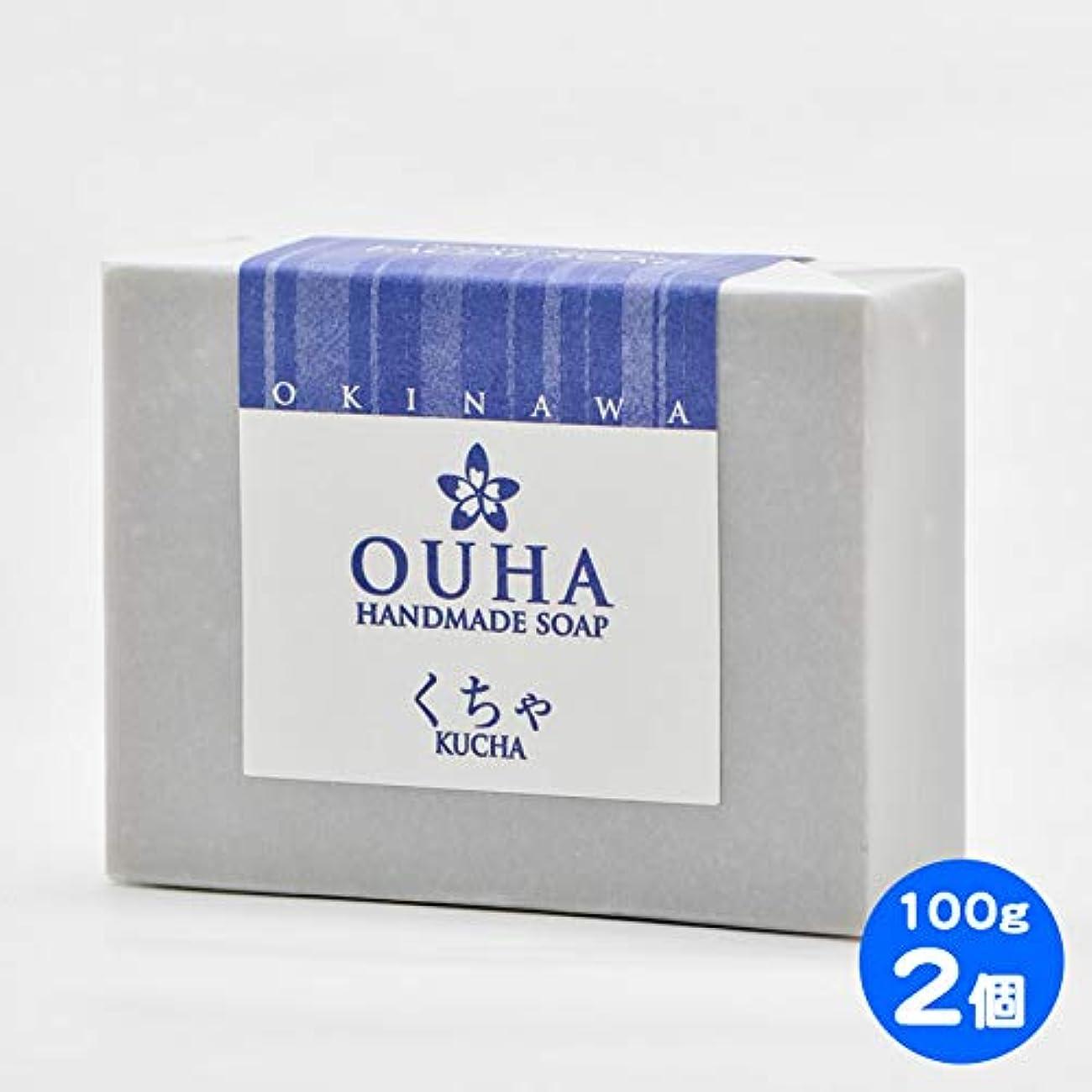 クレーン影響力のある絞る【送料無料 定形外郵便】沖縄県産 OUHAソープ くちゃ 石鹸 100g 2個セット