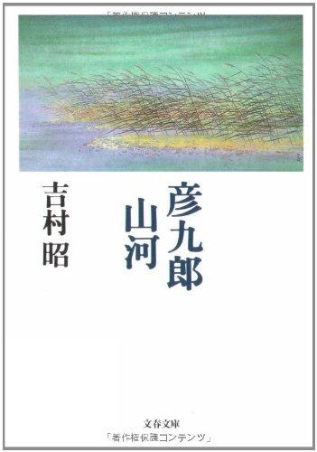 彦九郎山河 (文春文庫)