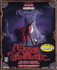 Neverwinter Nights Hordes of The Underdark 価格改定版