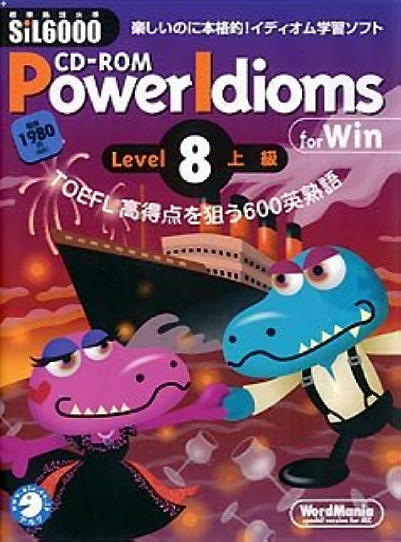 請求可能歩道予防接種する書籍付き CD-ROM PowerIdioms Level 8