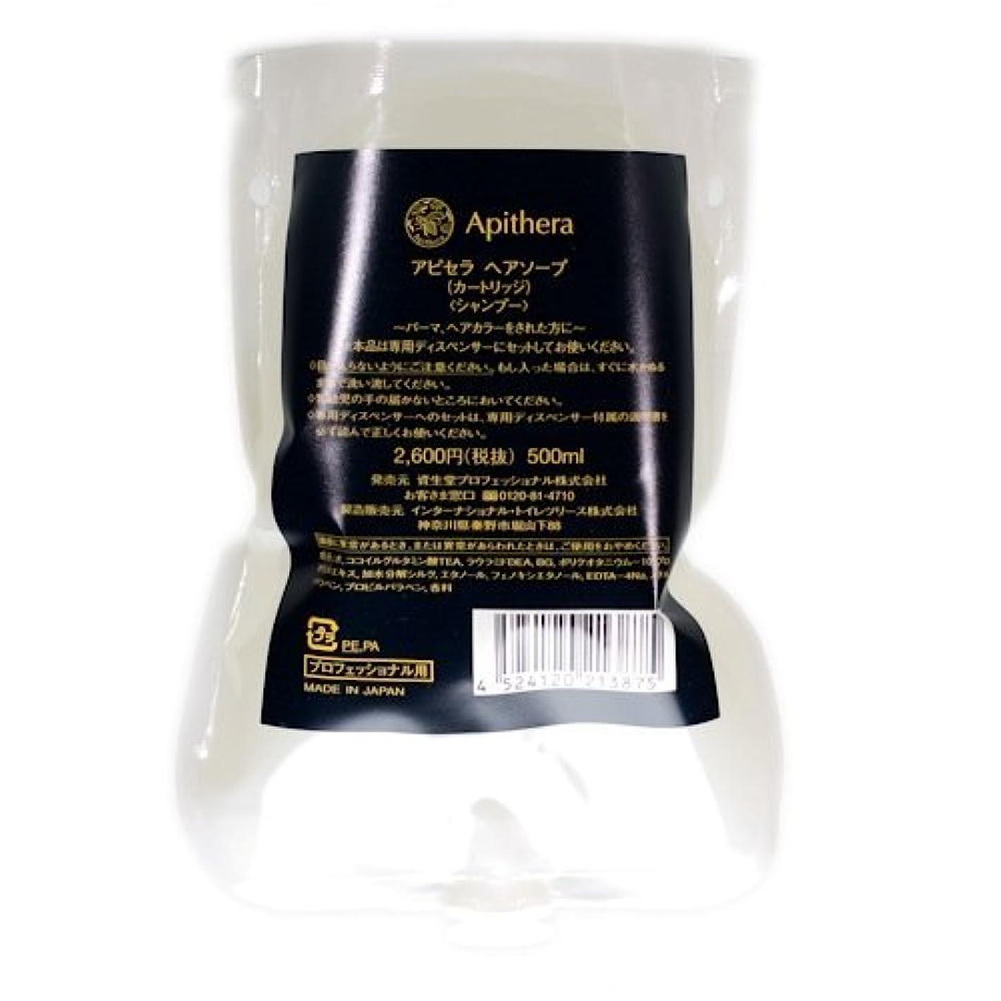 混合おもしろい選出する資生堂 アピセラ ヘアソープ 500ml (レフィル)
