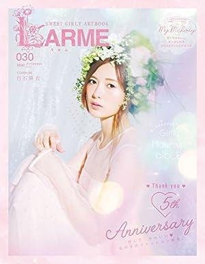 LARME(ラルム)030  2017年11月号[雑誌]