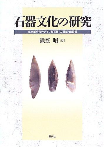 石器文化の研究―先土器時代のナイフ形石器・尖頭器・細石器