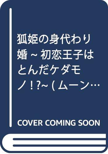 狐姫の身代わり婚 ~初恋王子はとんだケダモノ! ?~ (ムーンドロップス)