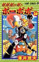 ボボボーボ・ボーボボ (20) (ジャンプ・コミックス)の詳細を見る