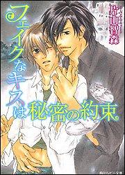 フェイクなキスは秘密の約束 (角川ルビー文庫)の詳細を見る