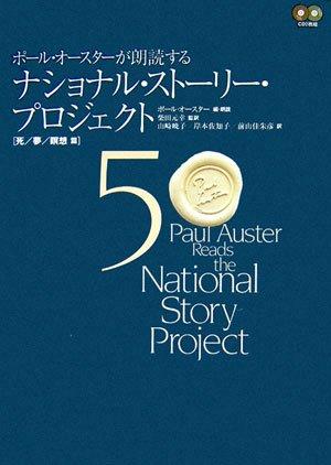 ポール・オースターが朗読するナショナル・ストーリー・プロジェクトVol.5 死/夢/瞑想 篇