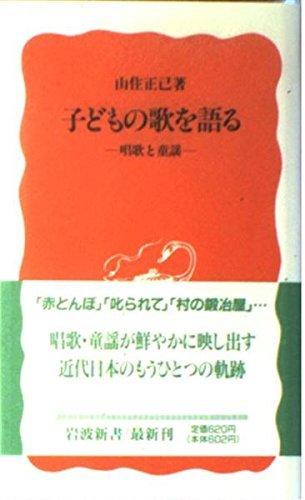 子どもの歌を語る―唱歌と童謡 (岩波新書)の詳細を見る