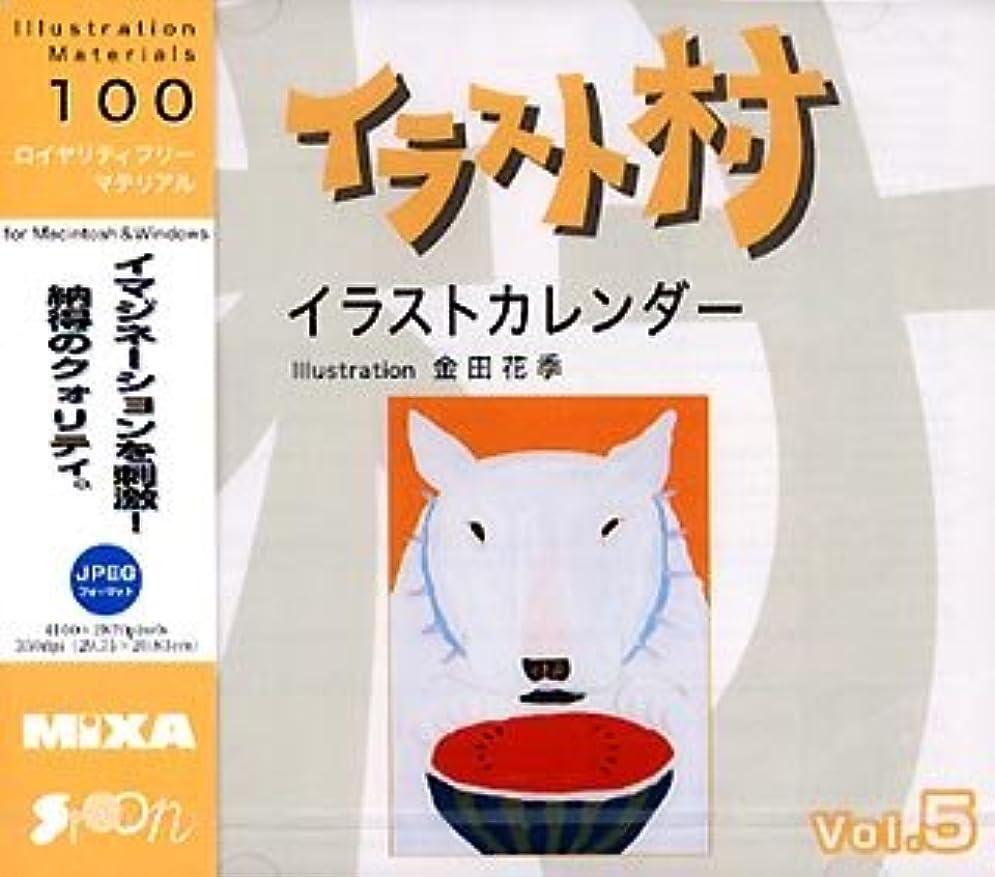 味付け文芸関税イラスト村 Vol.5 イラストカレンダー