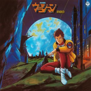 〈ANIMEX 1200シリーズ〉(11) 未来警察ウラシマン 音楽集