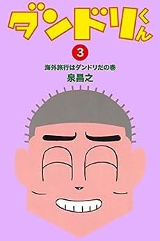 [泉昌之]のダンドリくん(3)