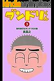 ダンドリくん(3)