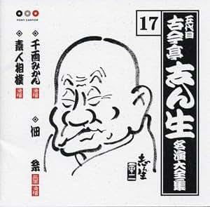 古今亭志ん生 名演大全集 17 千両みかん/佃祭り/素人相撲