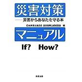 災害対策マニュアル―災害からあなたを守る本