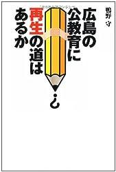広島の公教育に再生の道はあるか