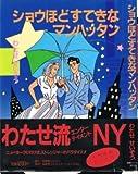 ショウほどすてきなマンハッタン / わたせ せいぞう のシリーズ情報を見る
