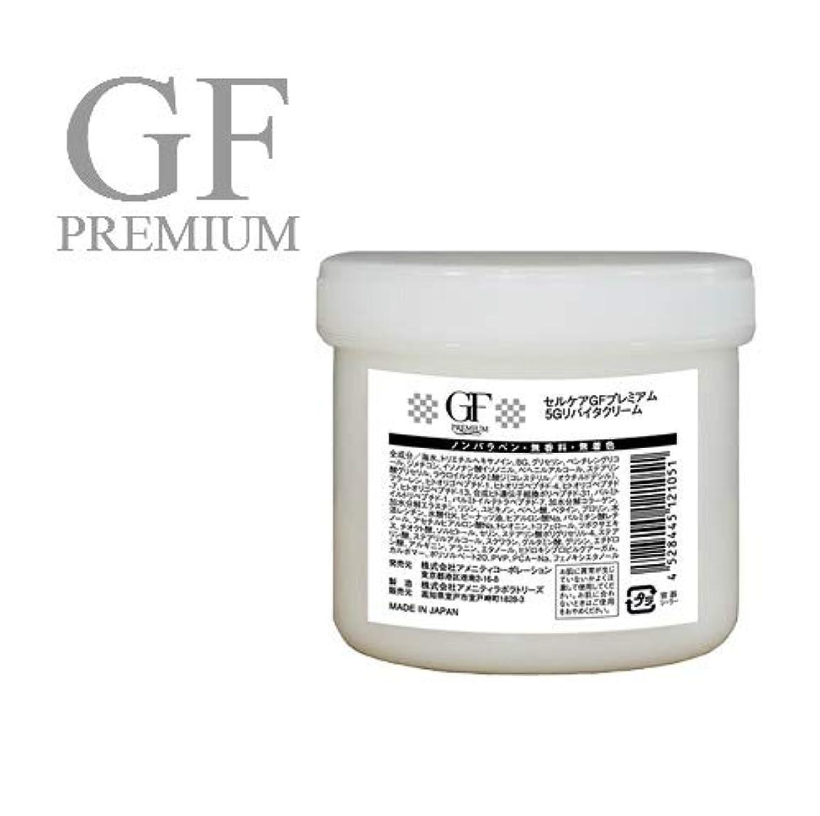 誘惑タウポ湖きちんとしたセルケア GF プレミアム 5G リバイタクリーム お徳用 250g