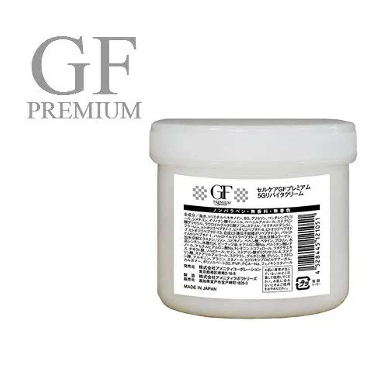 思いやりファウルバナーセルケア GF プレミアム 5G リバイタクリーム お徳用 250g
