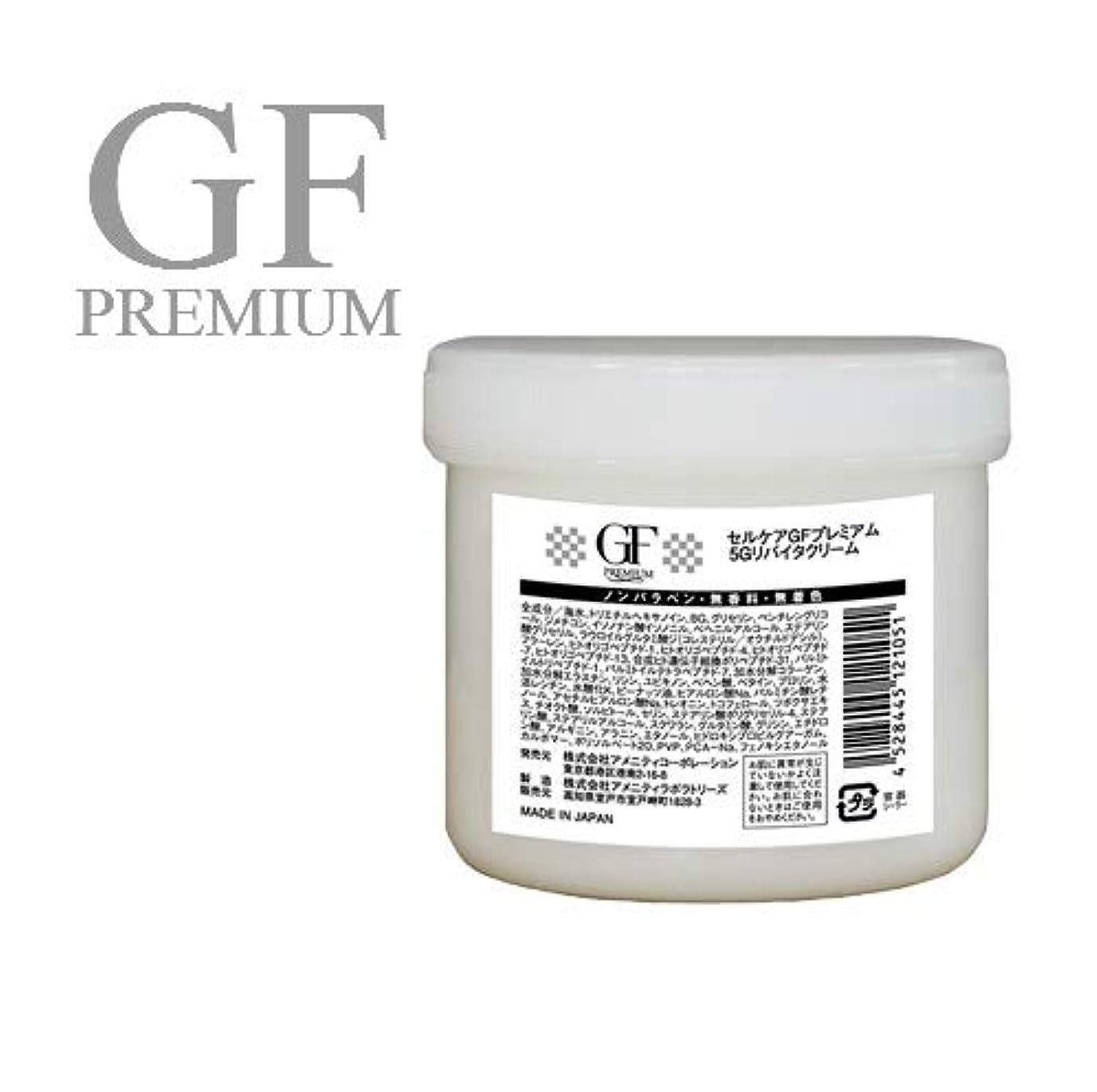 モーテル夕食を食べる詳細なセルケア GF プレミアム 5G リバイタクリーム お徳用 250g